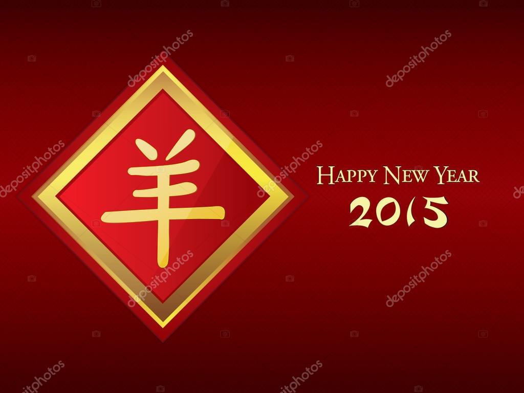 Chinesisches Neujahr-Begrüßung — Stockvektor © Fjono #61721731