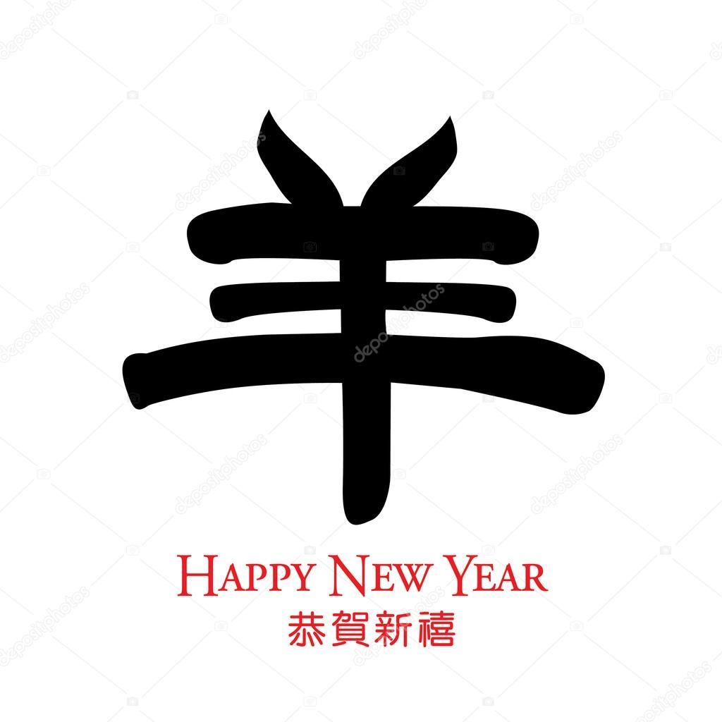 Chinesisches Neujahr-Begrüßung — Stockvektor © Fjono #61722777