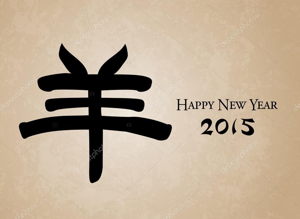 Chinesisches Neujahr-Begrüßung — Stockvektor © Fjono #61722891