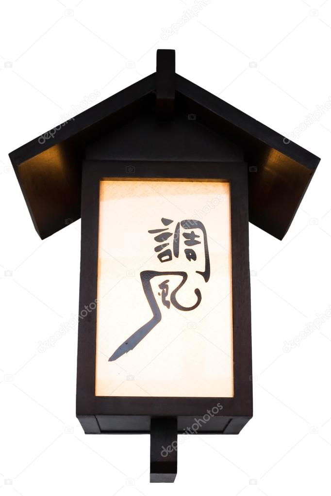 Lampe Japonaise De Poteau En Bois Photographie Nongamt C 65490323