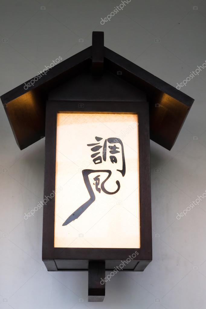 Lampe Japonaise Post Photographie Nongamt C 65490391