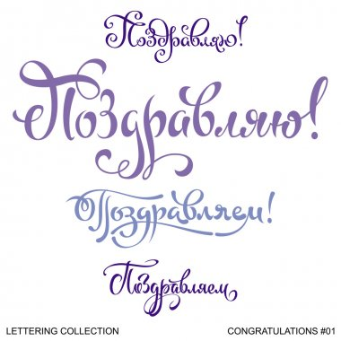 Congratulations greetings hand lettering set 1 (vector)