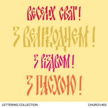 Church greetings hand lettering set 3 (vector)