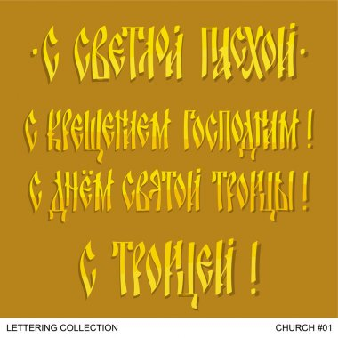 Church greetings hand lettering set 1 (vector)