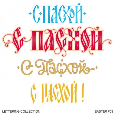 Easter greetings hand lettering set 3 (vector)