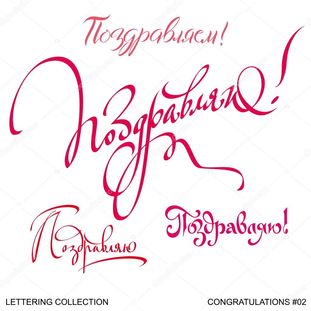 Шрифт для поздравления с днем рождения русские, города день россии