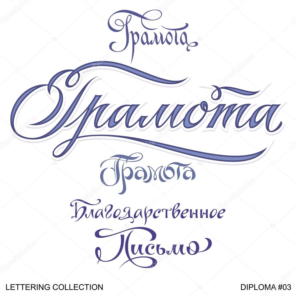 diploma greetings hand lettering set vector stock vector  congratulation hand lettering set of 4 themed handmade calligraphic inscriptions scalable and editable vector illustration eps vector by arttext