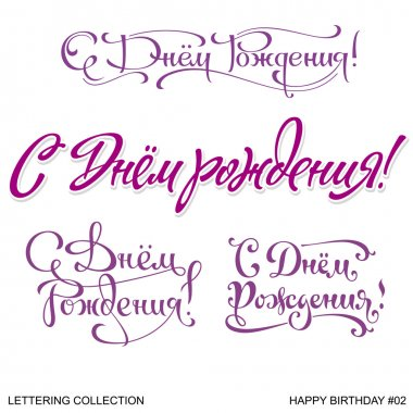 Happy Birthday greetings hand lettering set 2 (vector)