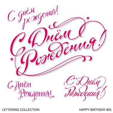 Happy Birthday greetings hand lettering set 3 (vector)