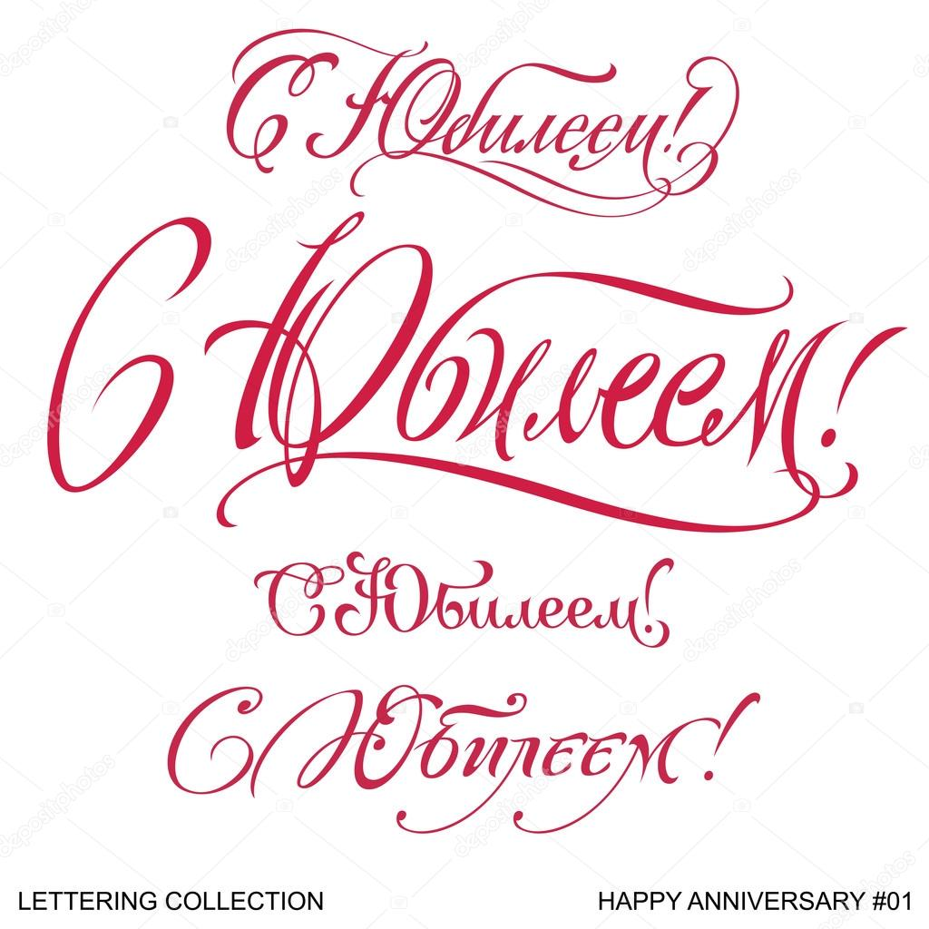 Happy anniversary greetings hand lettering set 1 vector happy anniversary greetings hand lettering set 1 vector voltagebd Choice Image