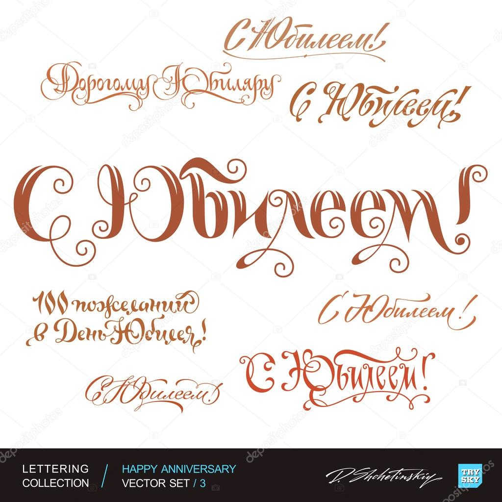 Happy anniversary greetings hand lettering set 3 vector happy anniversary hand lettering set of 8 themed handmade calligraphic inscriptions scalable and editable vector illustration eps arttext voltagebd Choice Image