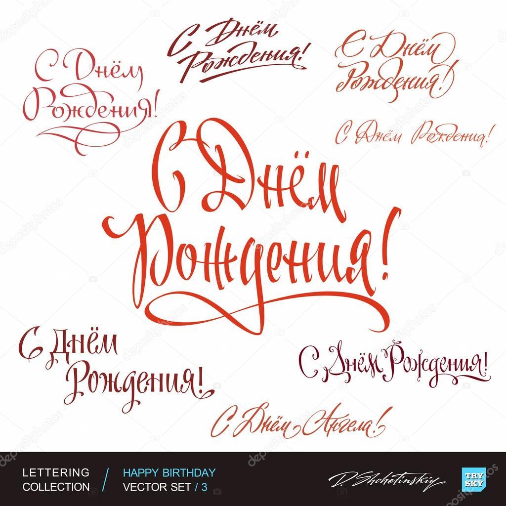 Надпись на открытке с днем рождения своими руками, надпись днем учителя