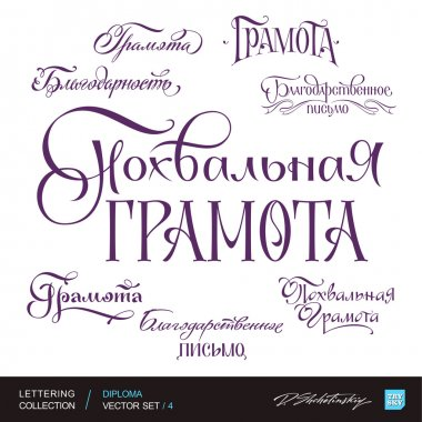 DIPLOMA greetings hand lettering set 4 (vector)