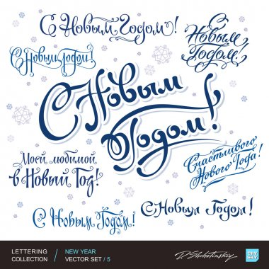 New Year hand lettering set of 8 themed handmade calligraphic inscriptions, scalable and editable vector illustration (eps) stock vector