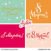 Fotografie WOMENS DAY greetings hand lettering set 5 (vector)