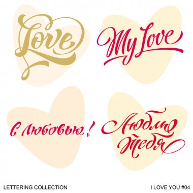 I love you. Set of Valentine's calligraphic headlines with hearts. Vector illustration.