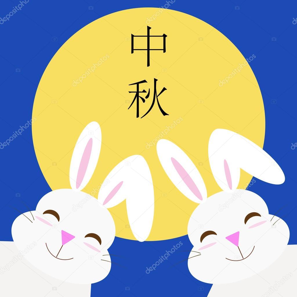 Ņ�子和中秋节的月亮矢量 ś�库矢量图像 169 Ohmaymay 114647992