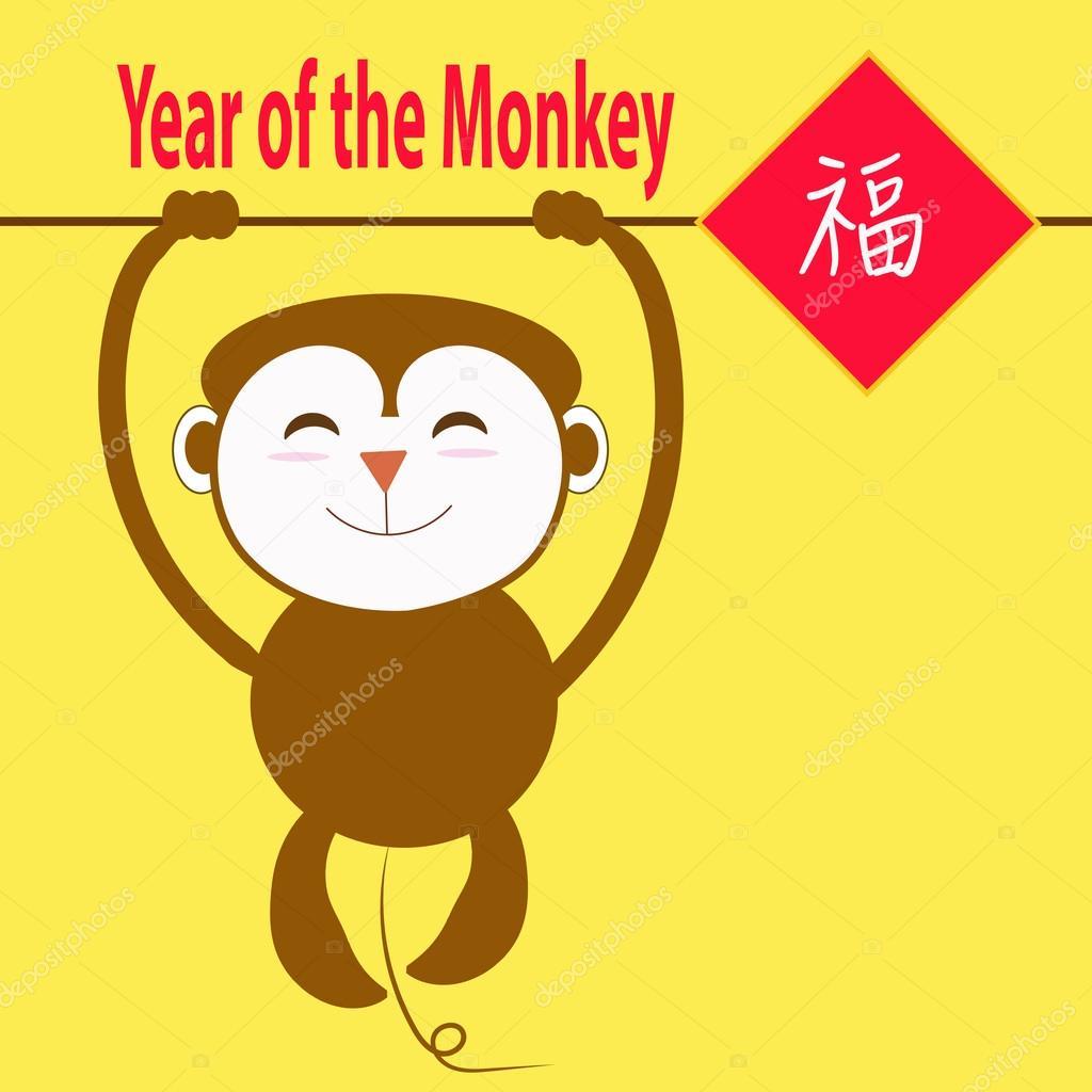 Jahr des Affen-Begrüßung — Stockvektor © ohmaymay #96829408