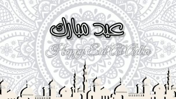 Eid Mubarak Grußkarte Zitate. eid al adha