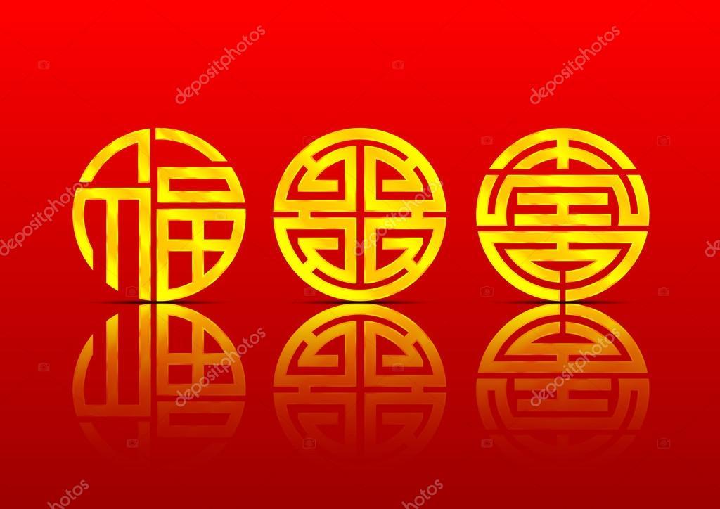 Fu Lu Shou Chinese Greeting Stock Vector Icehawk 95707316