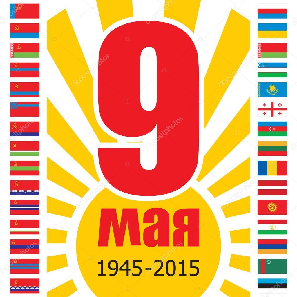 May 9. 1945-2015