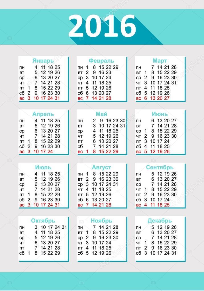 ПРОИЗВОДСТВЕННЫЙ КАЛЕНДАРЬ НА 2016 ГОД В ВЕКТОРЕ СКАЧАТЬ БЕСПЛАТНО