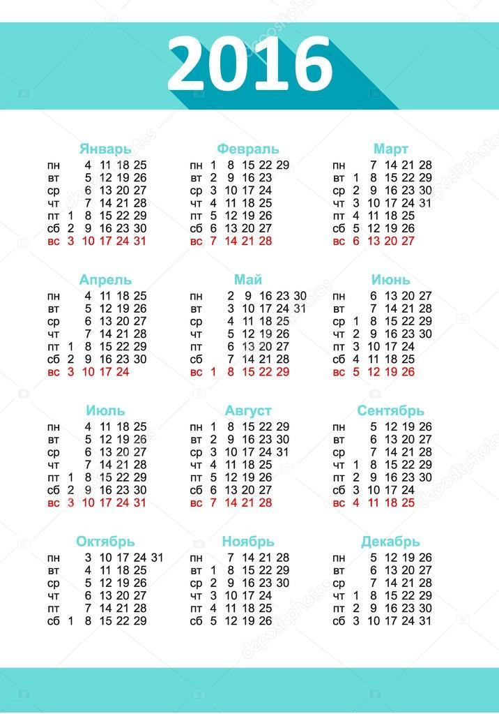 vertical pocket calendar 2016 vector russian language stock