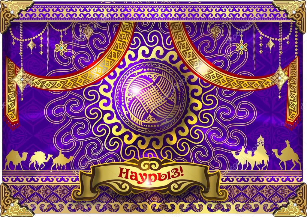 Открытка с казахским орнаментом
