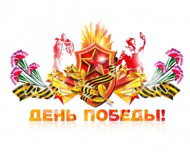 May 9 Victory, May 9 Victory Day, May 9 Victory celebration card on May 9 May 9 parade