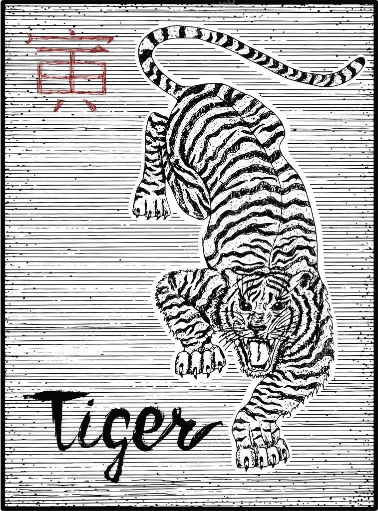 Chinese Zodiac Symbol Of Tiger Stock Vector Samiramay 122738702