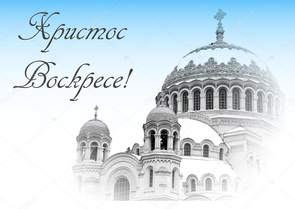 Card for easter with domes of naval cathedral of saint nicholas the holiday card for easter with domes of naval cathedral of saint nicholas the wonderworker in kronstadt russia easter greeting card m4hsunfo