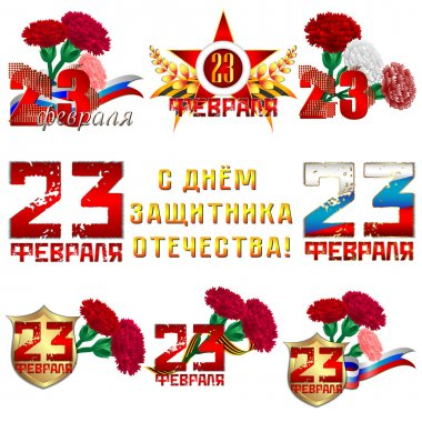 Set of 23 February logotypes for greeting with Defender day