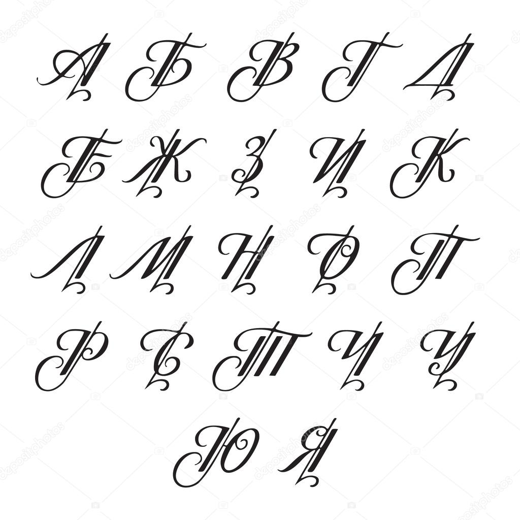 Vector hand drawn cyrillic calligraphic alphabet based on
