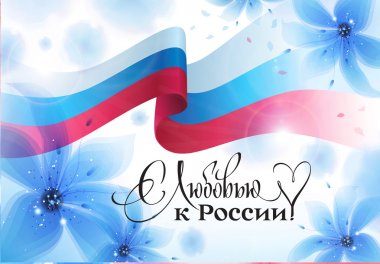 Day of Russia 12 June. To Russia with love!