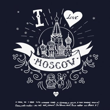 I LOVE MOSCOW print Hand drawn vintage label