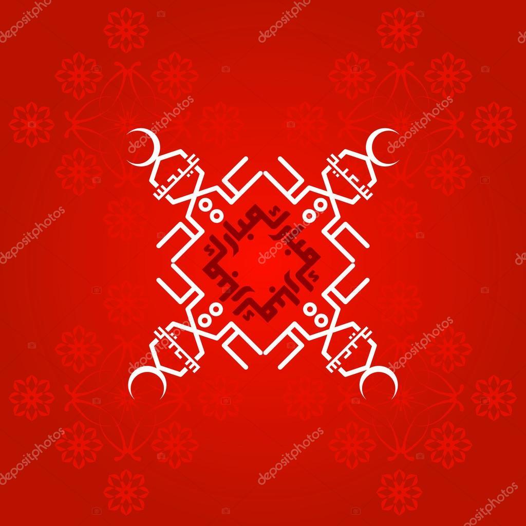 Eid Greetings Stock Vector Safeekhan 74581965