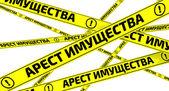 Zabavení majetku. Žluté varovné pásky