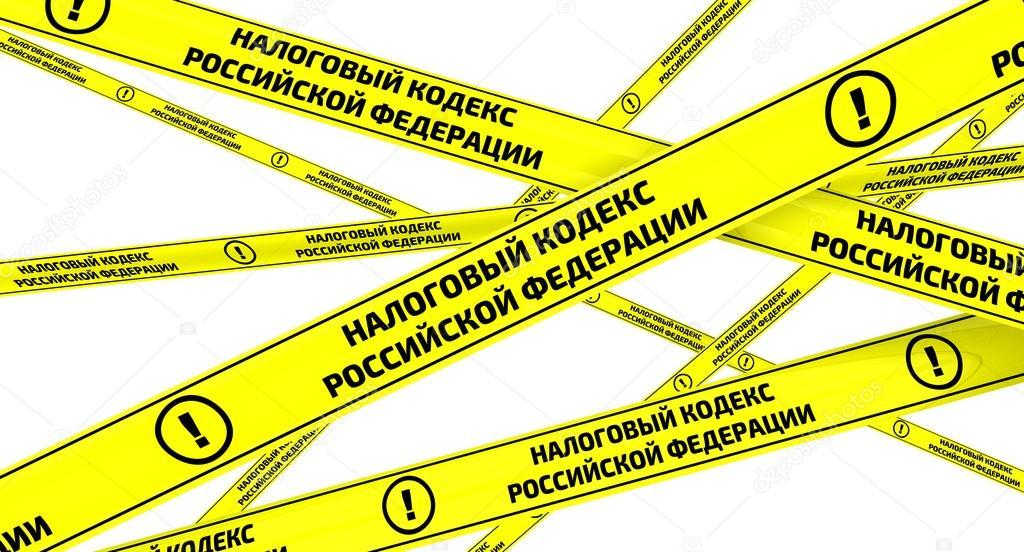 El código fiscal de la Federación de Rusia  Cintas de