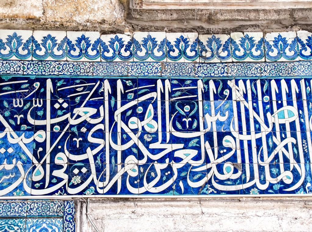 Die äußere Dekoration Der Neuen Moschee (Yeni Camii) In Istanbul Teil.  Keramik Fliesen Mit Traditionellen Floralen Ornamente Und Text In  Arabischer Sprache ...