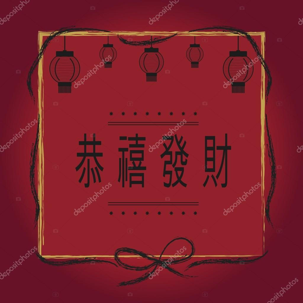happy chinese new year in chinese language mandarin vector by pelikanz - Happy Chinese New Year In Mandarin