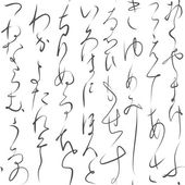 Photo Japanese kana pattern