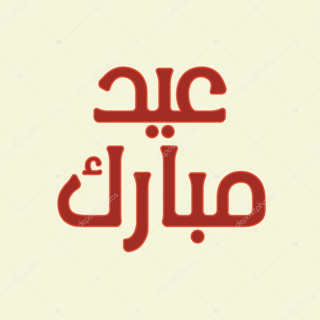 Urdu and arabic islamic calligraphy of text eid mubarak stock urdu and arabic islamic calligraphy of text eid mubarak stock vector m4hsunfo