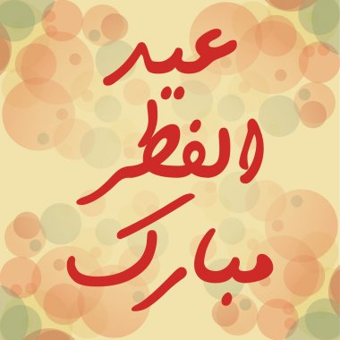 Arabic Islamic calligraphy of text Eid ul Fitar Mubarak
