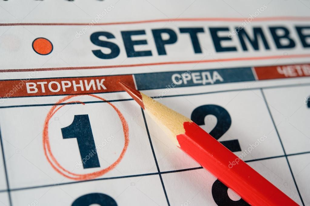date 1 September 2015 on your calendar-it's time to school