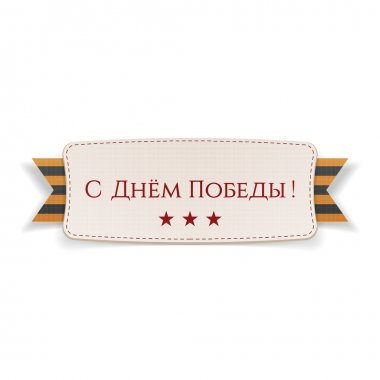 Victory Day Label. May 9