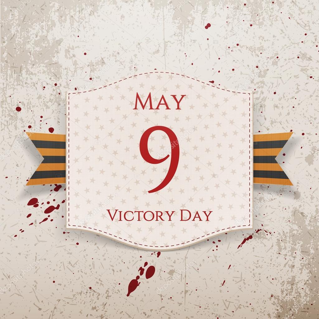 Открытка с поздравлением 9 мая на английском языке