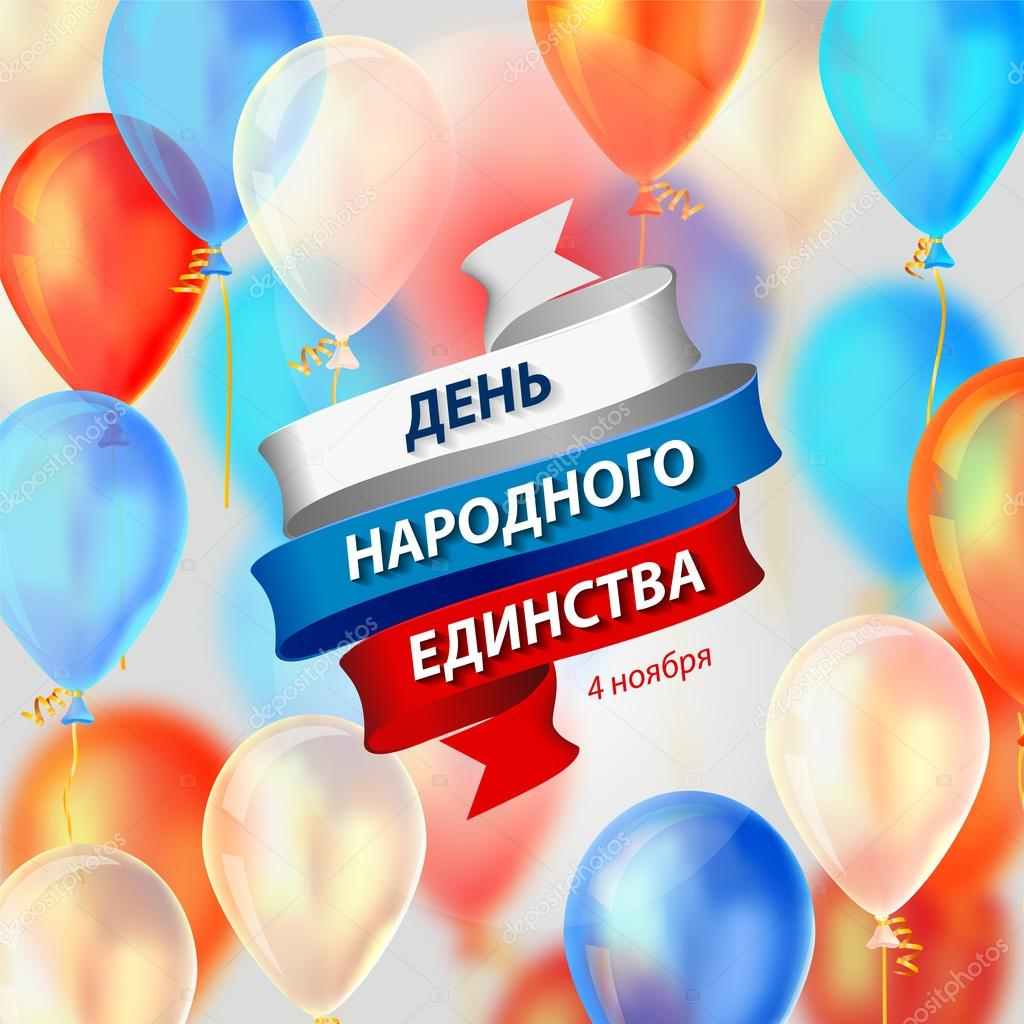Balloons and ribbon with inscription on Russian: National Unity Day. 4th of November