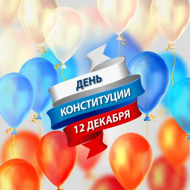 Balloons and ribbon with inscription on Russian: Constitution Day  December 12