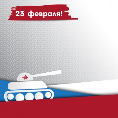 Day of the Armed Forces of Russia. Greeting card with congratulations to 23 february. Vector illustration