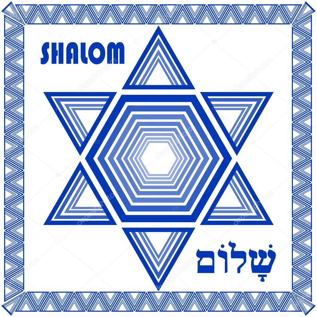 Star of David decoration tile. Composed of simply shapes in blue and ...